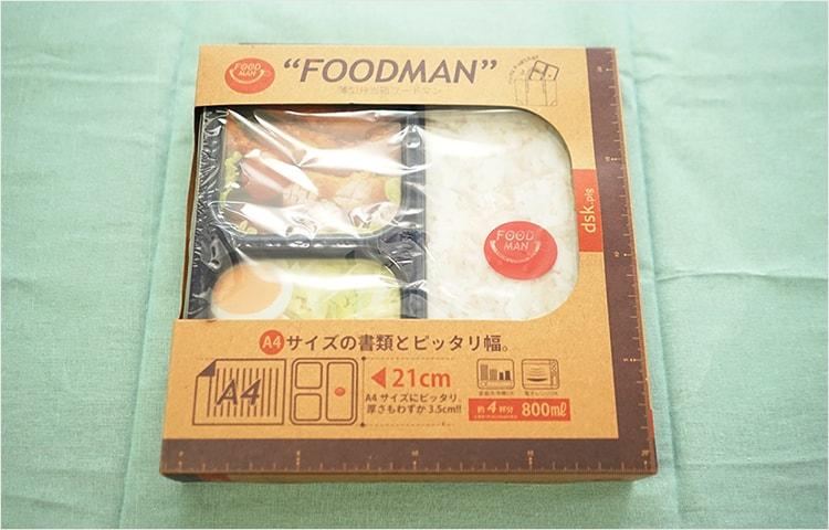 フードマンお弁当箱